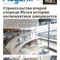 Газета «Калужская неделя», №46 от 23 ноября 2017 года