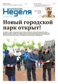 Газета «Калужская неделя», №44 от 9 ноября 2017 года