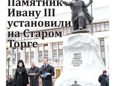 Газета «Калужская неделя», №45 от 16 ноября 2017 года