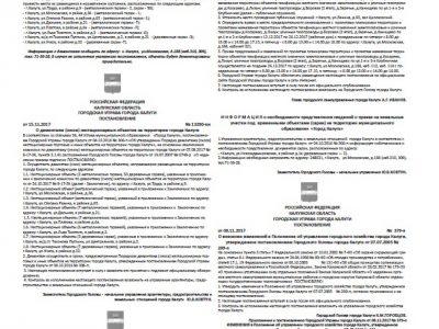 Приложение №46 от 22 ноября 2017 года