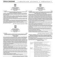 Приложение №44 от 8 ноября 2017 года