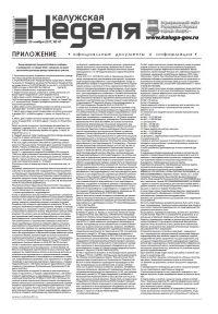 Приложение №47 от 29 ноября 2017 года