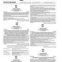 Приложение №45 от 15 ноября 2017 года