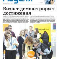 Газета «Калужская неделя», №47 от 30 ноября 2017 года