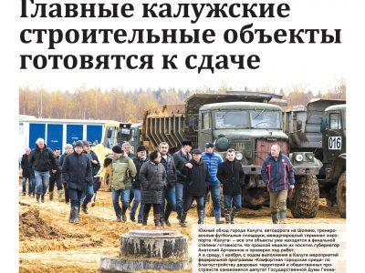 Газета «Калужская неделя», №43 от 2 ноября 2017 года