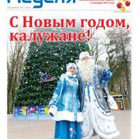 Газета «Калужская неделя», №51 от 28 декабря 2017 года