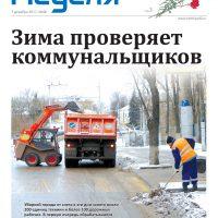 Газета «Калужская неделя», №48 от 7 декабря 2017 года