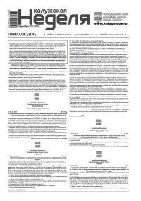 Приложение №48 от 6 декабря 2017 года