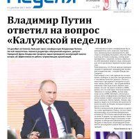 Газета «Калужская неделя», №50 от 21 декабря 2017 года