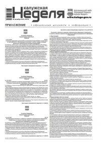 Приложение №50 от 20 декабря 2017 года