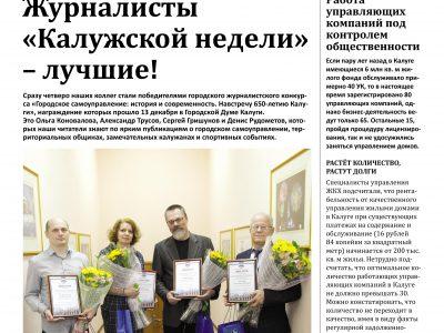 Газета «Калужская неделя», №49 от 14 декабря 2017 года