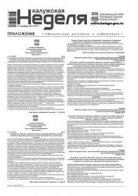 Приложение №51 от 27 декабря 2017 года