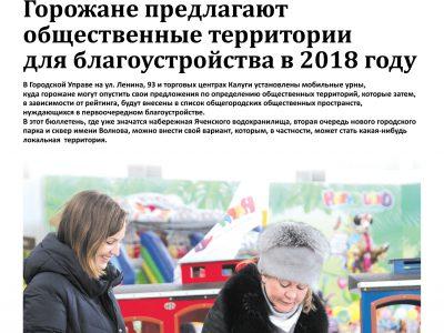 Газета «Калужская неделя», №4 от 1 февраля 2018 года