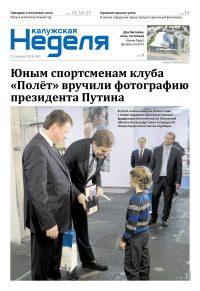 Газета «Калужская неделя», №1 от 11 января 2018 года