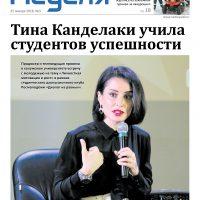 Газета «Калужская неделя», №3 от 25 января 2018 года