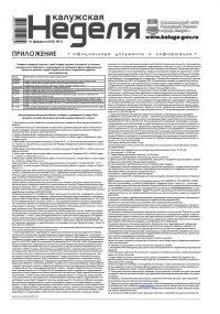 Приложение №6 от 14 февраля 2018 года