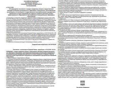 Приложение №5 от 7 февраля 2018 года