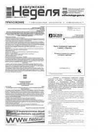 Приложение №7 от 21 февраля 2018 года