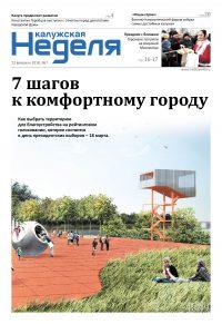 Газета «Калужская неделя», №7 от 22 февраля 2018 года