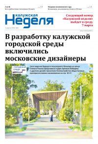 Газета «Калужская неделя», №8 от 1 марта 2018 года
