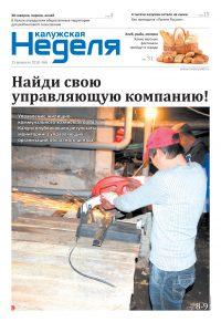 Газета «Калужская неделя», №6 от 15 февраля 2018 года