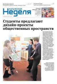 Газета «Калужская неделя», №5 от 8 февраля 2018 года