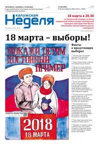 Газета «Калужская неделя», №10 от 15 марта 2018 года