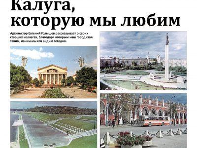 Газета «Калужская неделя», №12 от 29 марта 2018 года