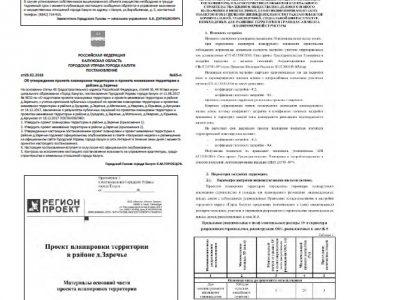 Приложение №9 (часть 3) от 6 марта 2018 года