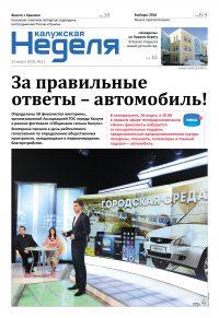 Газета «Калужская неделя» №11 от 22 марта 2018 года