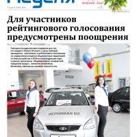 Газета «Калужская неделя» №9 от 7 марта 2018 года