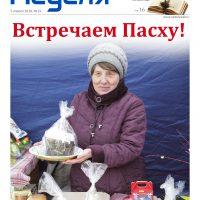 Газета «Калужская неделя», №13 от 5 апреля 2018 года