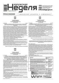Приложение №14 от 12 апреля 2018 года