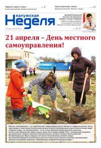 Газета «Калужская неделя», №15 от 19 апреля 2018 года