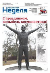 Газета «Калужская неделя», №14 от 12 апреля 2018 года