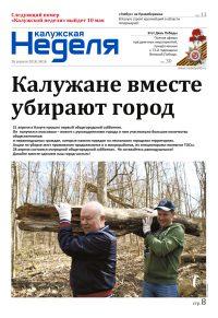 Газета «Калужская неделя», №16 от 26 апреля 2018 года
