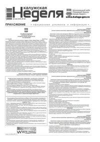 Приложение №20 от 24 мая 2018 года