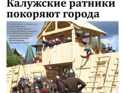 Газета «Калужская неделя» №20 от 24 мая 2018 года