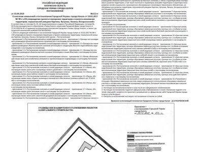 Приложение №17-18 от 10 мая 2018 года (часть 2)