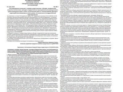 Приложение №21 от 31 мая 2018 года