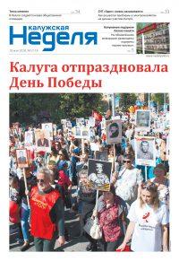 Газета «Калужская неделя» №17-18 от 10 мая 2018 года
