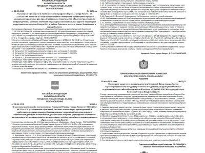Приложение №19 от 17 мая 2018 года