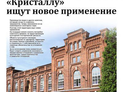 Газета «Калужская неделя» №19 от 17 мая 2018 года
