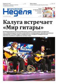 Газета «Калужская неделя», №21 от 31 мая 2018 года