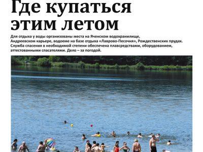 Газета «Калужская неделя», №22 от 31 мая 2018 года