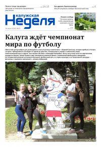 Газета «Калужская неделя», №23 от 14 июня 2018 года
