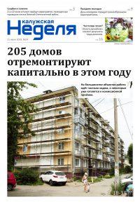 Газета «Калужская неделя», №24 от 21 июня 2018 года