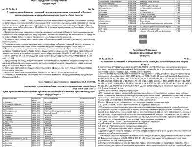 Приложение №23 от 14 июня 2018 года