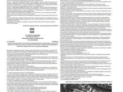 Приложение №24 от 20 июня 2018 года