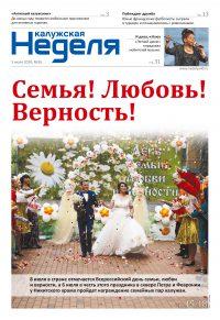 Газета «Калужская неделя», №26 от 5 июля 2018 года